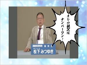 松下みつゆき氏政見放送