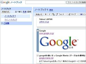 Google ブックマーク(ノートブック)