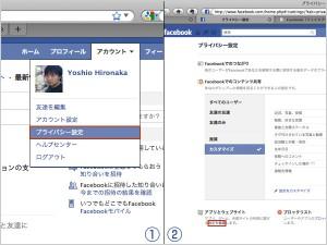 Facebook(フェイスブック)アプリの削除方法