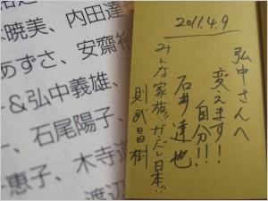 「ボクらの日本一周どんぶらこ」出版記念パーティー