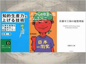 心と知の糧<2011/4/1〜4/15>