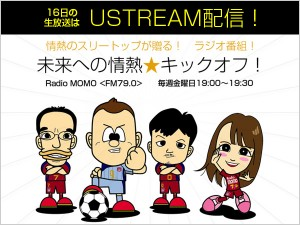 USTREAM配信