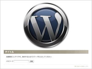 WordPressパスワード保護
