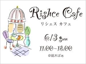 リシェスカフェ
