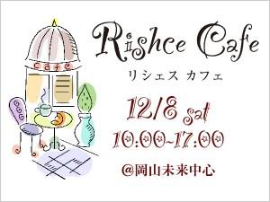 リシェスカフェ [2012/12/8]