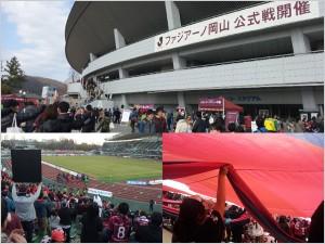 ファジアーノ岡山 2013 開幕戦