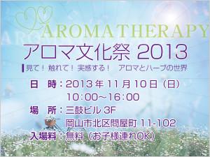 アロマ文化祭2013
