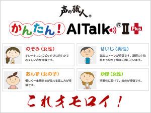 誰でも簡単ナレーション作成【かんたん!AITalk2 Plus】
