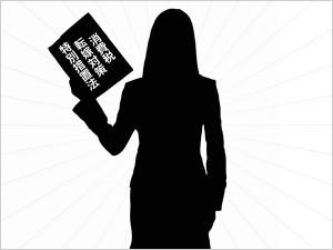 消費税転嫁対策特別措置法