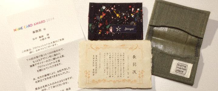 NAME CARD AWARD 2014