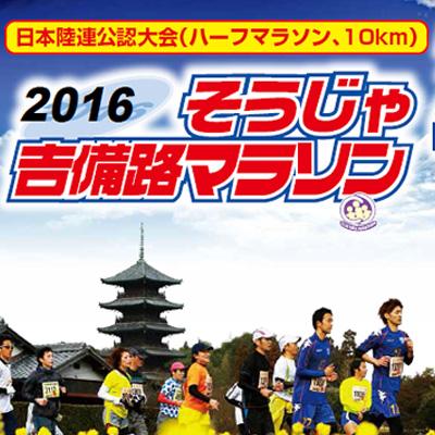 2016そうじゃ吉備路マラソン