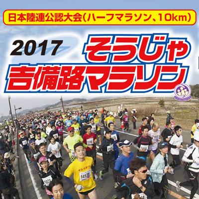 2017そうじゃ吉備路マラソン