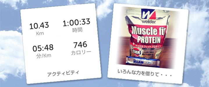 10kmに挑戦!