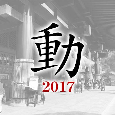 2017今年の漢字「動」