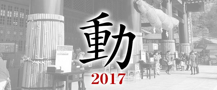 2017年の漢字『動』