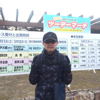 第30回瀬戸内倉敷ツーデーマーチ