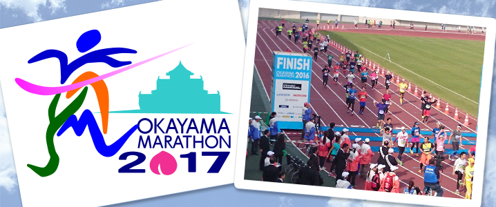 おかやまマラソン2017