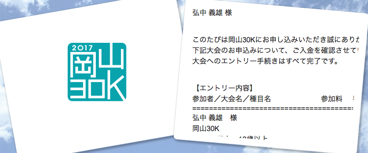 岡山30K