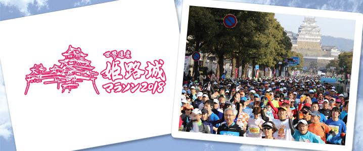 世界遺産姫路城マラソン2018