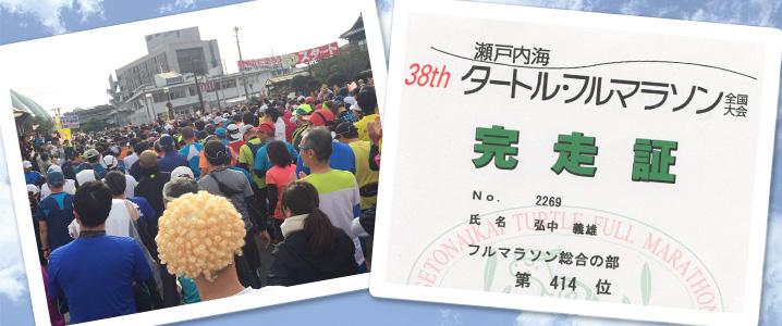 第38回瀬戸内海タートル・フルマラソン全国大会