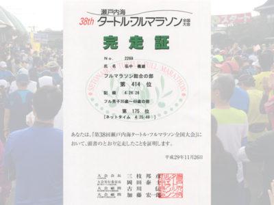 第38回瀬戸内海タートル・フルマラソン全国大会完走証