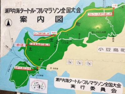 瀬戸内海タートル・フルマラソン全国大会案内図