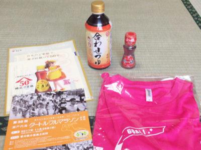 第38回瀬戸内海タートル・フルマラソン全国大会参加賞