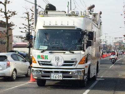 RSK中継車
