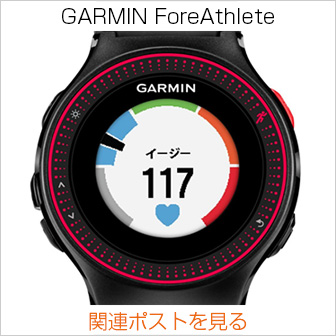 Favorite Item GARMIN ForeAthlete