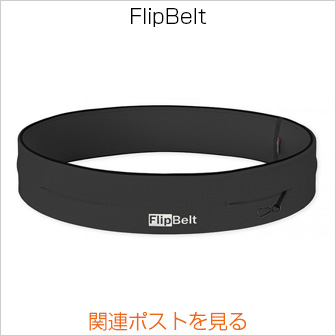 Favorite Item FlipBelt