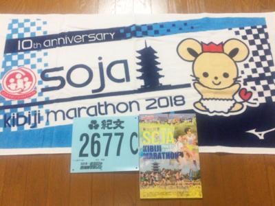 2018そうじゃ吉備路マラソン記念タオル