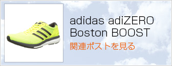 Favorite Item アディダス adiZERO boston BOOST