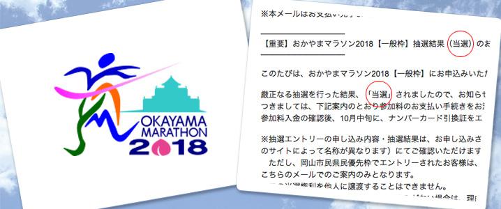 おかやまマラソン2018一般枠抽選発表