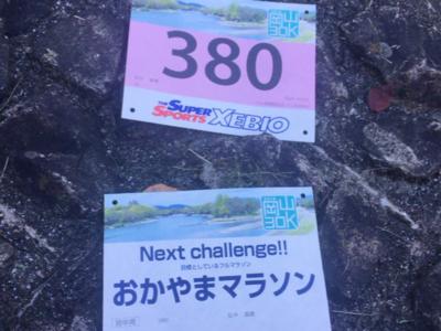 岡山30Kゼッケン