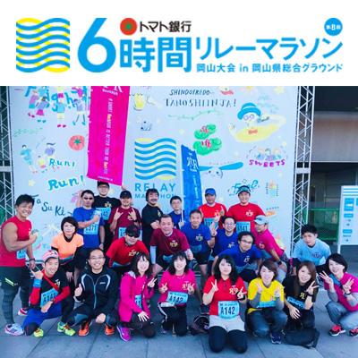 第8回トマト銀行6時間リレーマラソン