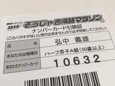 ナンバーカード引換証
