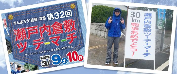 第32回瀬戸内倉敷ツーデーマーチ