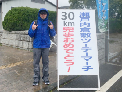 第32回瀬戸内倉敷ツーデーマーチゴール