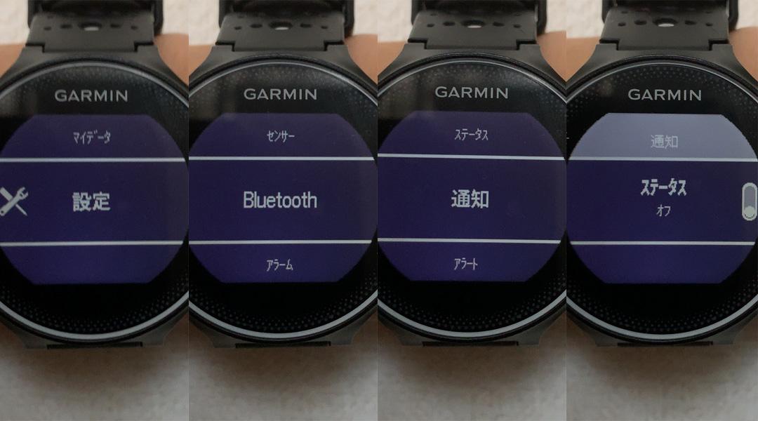 GARMIN ForeAthlete 230J スマート通知設定