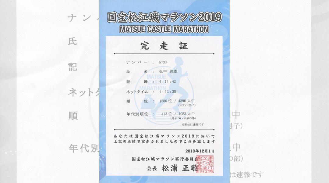 国宝松江城マラソン2019完走証