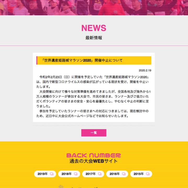 世界遺産姫路城マラソン2020