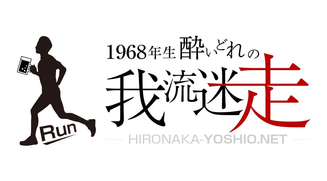 1968年生酔いどれの我流迷走<HIRONAKA-YOSHIO.NET>
