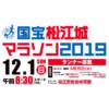国宝松江城マラソン2019エントリー