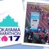 おかやまマラソン2017 抽選結果発表!